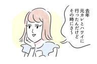 トミムラコタさんがツイッター投稿した漫画の一場面