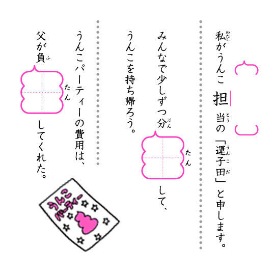 「うんこ漢字ドリル」6年生向けの例文。すべてに「うんこ」が含まれている