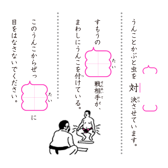 「うんこ漢字ドリル」3年生向けの例文。すべてに「うんこ」が含まれている