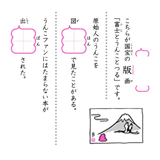 「うんこ漢字ドリル」5年生向けの例文。すべてに「うんこ」が含まれている