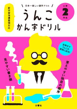 「うんこ漢字ドリル」2年生向けの表紙