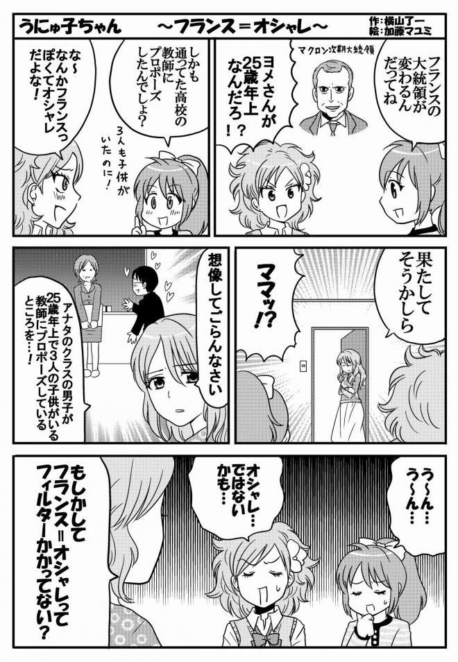漫画「フランス=オシャレ」=作・横山了一さん、絵・加藤マユミさん