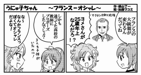 漫画「フランス=オシャレ」(1)=作・横山了一さん、絵・加藤マユミさん