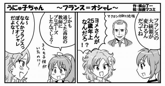 漫画「フランス=オシャレ」の一場面=作・横山了一さん、絵・加藤マユミさん