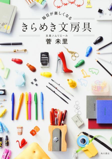『毎日が楽しくなるきらめき文房具』(KADOKAWA)