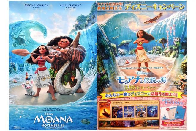 編集部が入手したポスター。海外版(左)にいたタトゥーの大男マウイが、日本版(右)ではタカの姿に