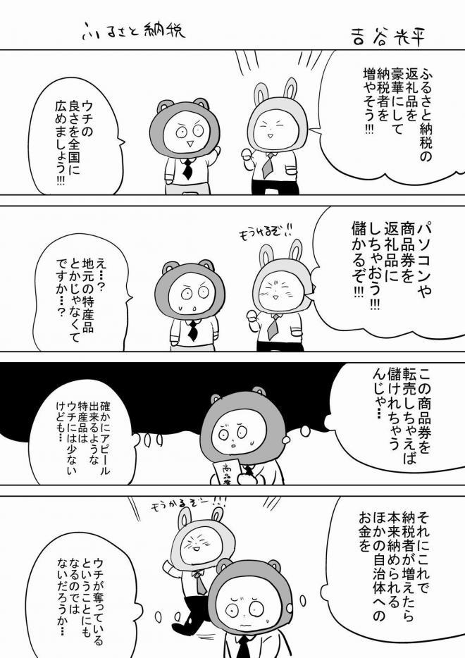 漫画「ふるさと納税」=作・吉谷光平さん