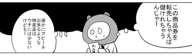 漫画「ふるさと納税」の一場面=作・吉谷光平さん