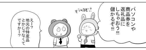 漫画「ふるさと納税」(2)