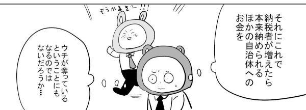 漫画「ふるさと納税」(4)