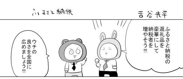 漫画「ふるさと納税」(1)