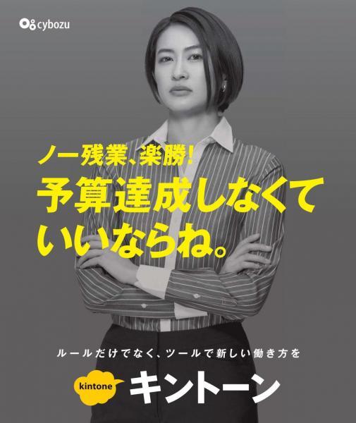 「ノー残業、楽勝! 予算達成しなくていいならね。」(サイボウズのkintoneに関する広告)