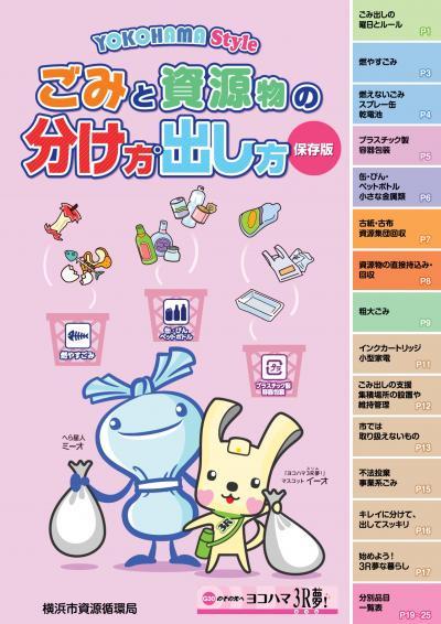 横浜市が市民に配布した、ごみの分別に関するパンフレット(最新版)