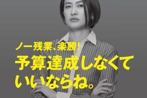 サラリーマン目線の広告に共感 「結局現場にムチャぶりですか?」