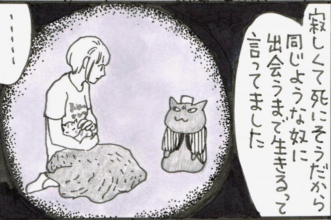 マンガ「夜廻り猫」が描く新生活