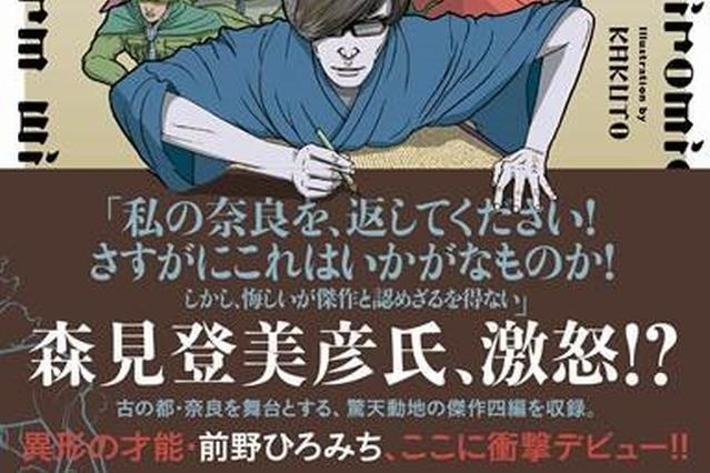 作家の森見登美彦さんが怒りの(?)帯コメントを寄せた前野ひろみちさんの「ランボー怒りの改新」