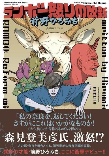 「ランボー怒りの改新」(星海社FICTIONS、本体1200円)