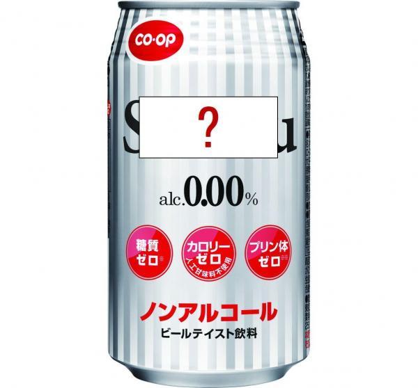直球過ぎる名前とは=日本生活協同組合連合会提供(画像を一部加工しています)