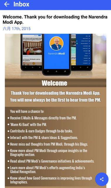 「ナレンドラ・モディ」アプリ内、アプリの紹介ページ
