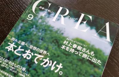 村上さんの旅エッセイが載っているCREA2015年9月号