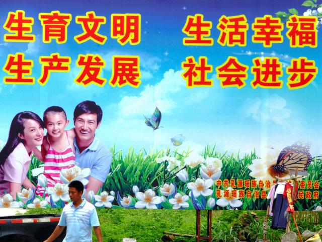 中国の農村部にある「一人っ子政策」を守るように促す看板。「文明的な出産で幸福な生活」とうたう=2012年5月25日、広東省乳源瑶族自治県、吉岡桂子撮影