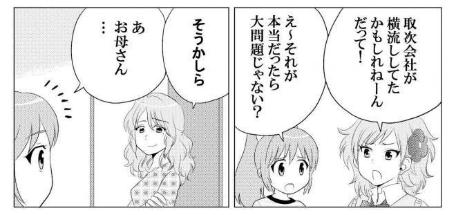 漫画「スパイはすぐそこに」の一場面=作・横山了一さん、絵・加藤マユミさん