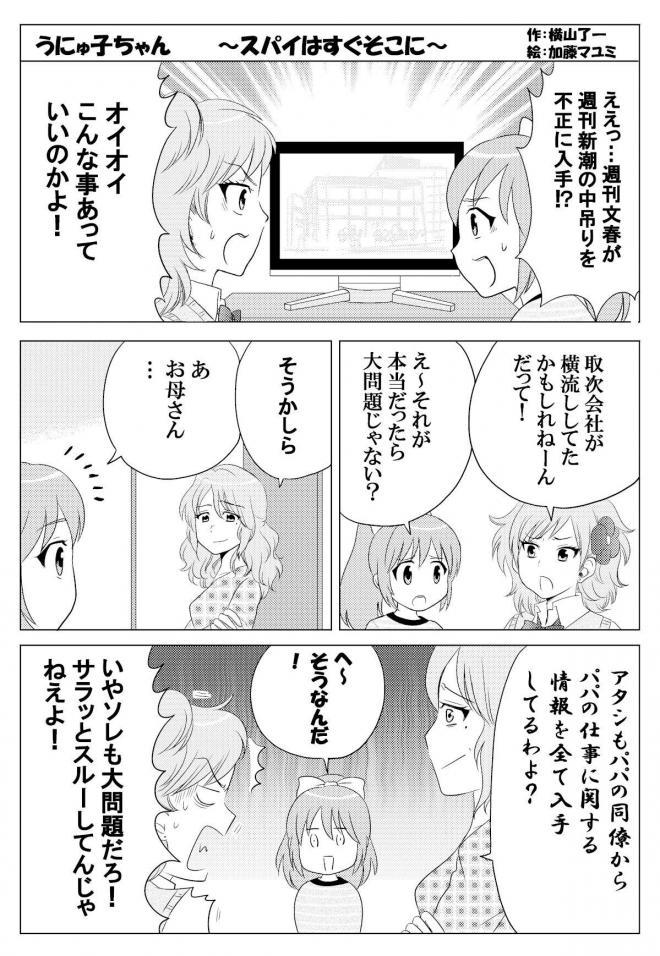 漫画「スパイはすぐそこに」=作・横山了一さん、絵・加藤マユミさん