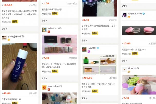 中国の通販サイトで、数元(数十円)から数十元(数百円)で販売されている化粧品の空き瓶。日本の化粧品ブランド「雪肌粋」の空き瓶の値札は40元(約700円)。