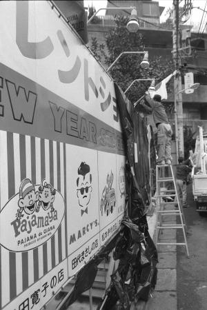 平成元年が動き始めた1989年1月9日、東京・原宿では看板を覆っていた黒いビニールが外され、にぎやかな「タレントショップ」のイラスト広告が現れた