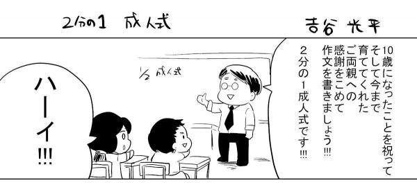漫画「2分の1成人式」(1)