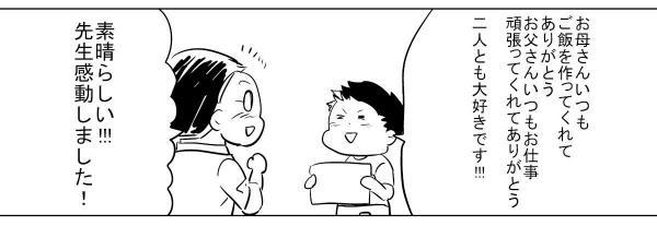 漫画「2分の1成人式」(2)