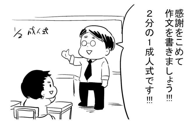 漫画「2分の1成人式」の一場面=作・吉谷光平さん