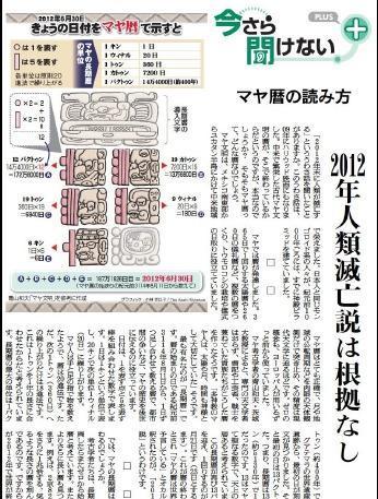 「人類滅亡」予言について書いた朝日新聞記事(2012年6月30日朝刊)