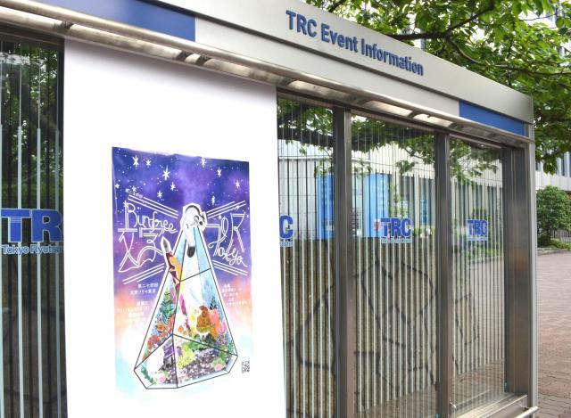 会場の東京流通センターに貼られていた文学フリマ東京のポスター