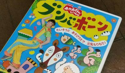 踊り方のお手本などが収録された、DVDも発売されている。