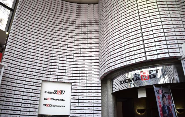 「SODクリエイト」「ソフト・オン・デマンド」が入る本社ビル=中野区、長野剛撮影