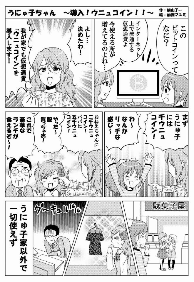 漫画「導入!ウニュコイン」=作・横山了一さん、絵・加藤マユミさん