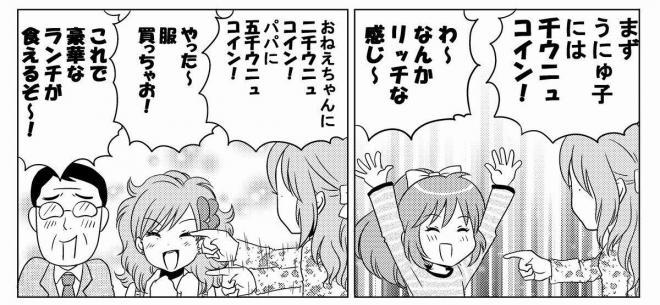 漫画「導入!ウニュコイン」の一場面=作・横山了一さん、絵・加藤マユミさん