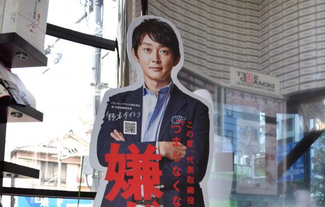 本社の入り口に置いてある野本社長の人型パネル=中野区、長野剛撮影