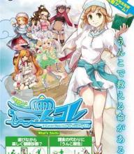 「うんコレ」のポスター。コピーは「うんこで救える命がある」=日本うんこ学会提供