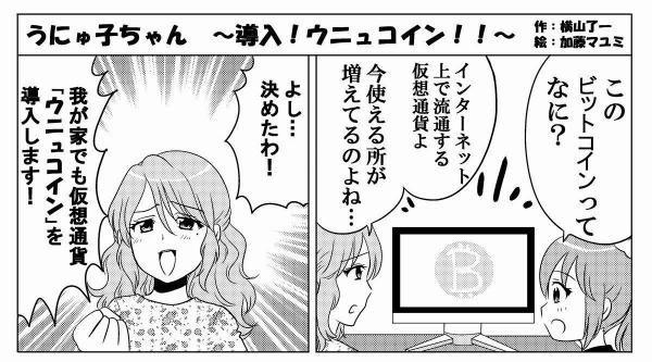 漫画「導入!ウニュコイン」(1)=作・横山了一さん、絵・加藤マユミさん