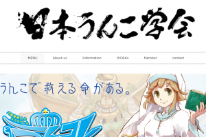 美少女ゲーム「うんコレ」開発 「日本うんこ学会」の真剣な狙い