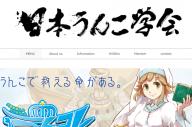 日本うんこ学会のホームページ。思わず二度見してしまった