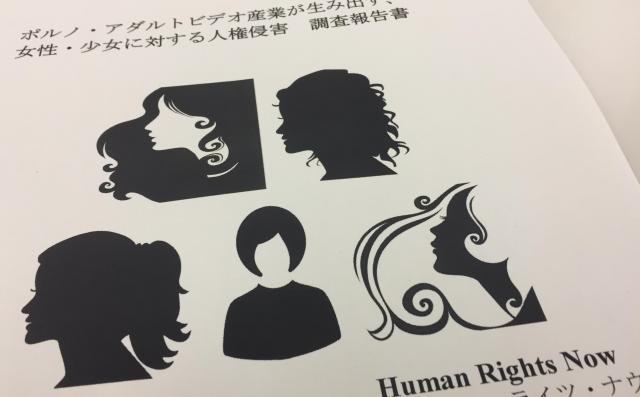 東京地裁の判決は、昨年3月に国際人権NGO「ヒューマンライツ・ナウ」が出したAV出演強要被害に関する報告書でも取り上げられた
