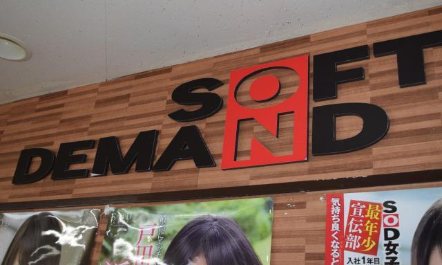 本社内に掛かっていた「ソフト・オン・デマンド」の文字の下には、女優たちのポスターが貼ってあった=中野区、長野剛撮影