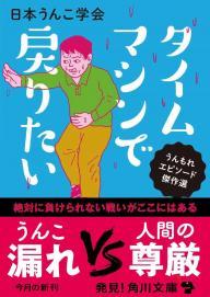 日本うんこ学会が出版した本。潰瘍性大腸炎についても紹介します