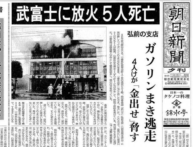「武富士弘前支店放火殺人事件」の1報を伝える朝日新聞夕刊1面の記事(2001年5月8日)