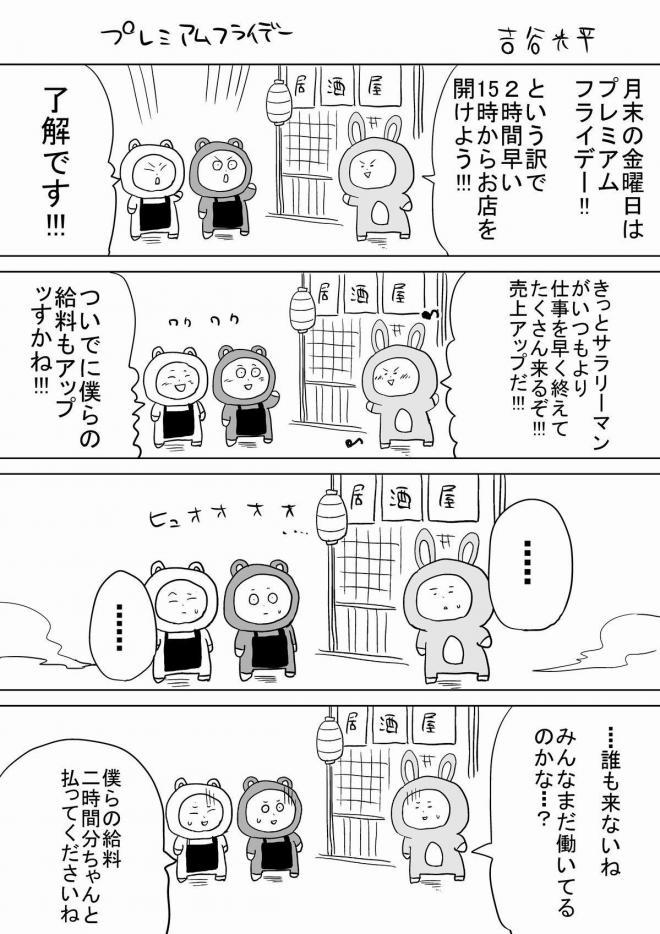 漫画「プレミアムフライデー」=作・吉谷光平さん