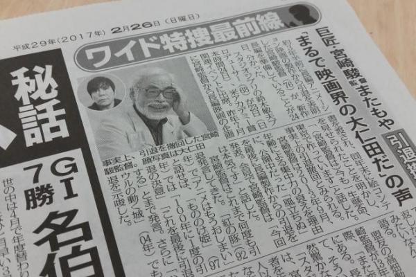 2月26日付の東京スポーツ。ネットの「ネタ投稿」と一致する、「100年に1度の引退の決意」というコメントが掲載された。