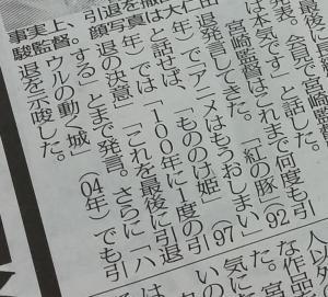 東京スポーツの紙面